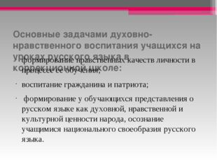 Основные задачами духовно-нравственного воспитания учащихся на уроках русског