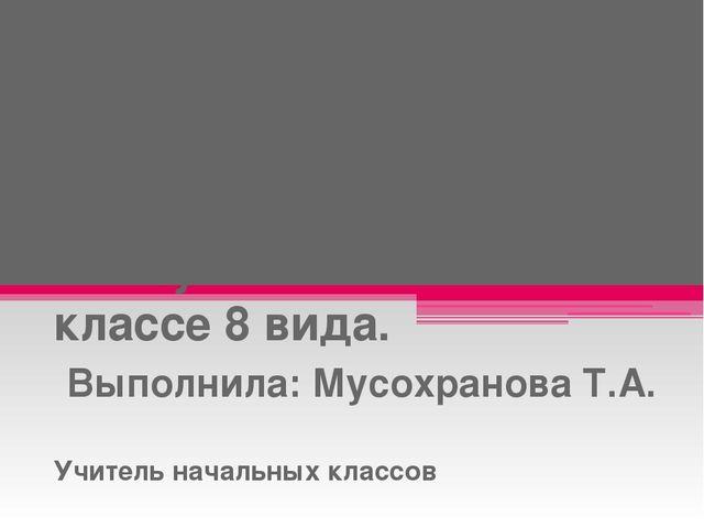 Духовно -нравственное воспитание в процессе обучения русскому языку и чтению...