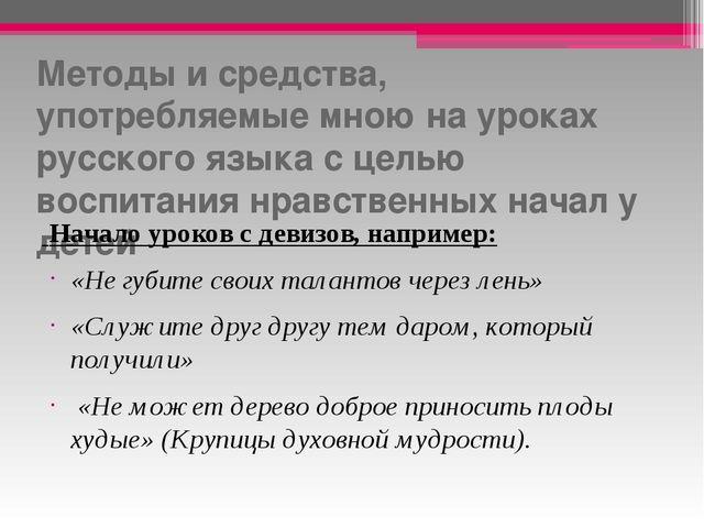 Методы и средства, употребляемые мною на уроках русского языка с целью воспит...