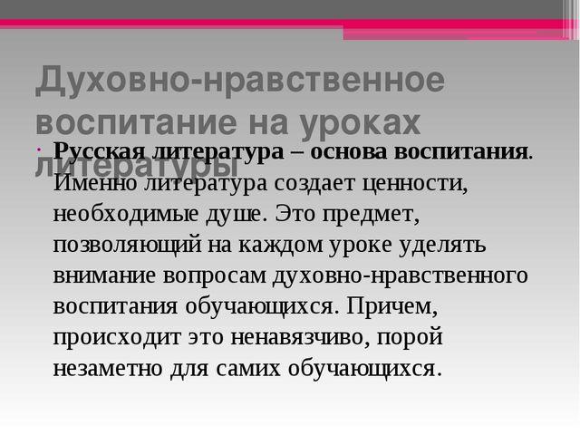 Духовно-нравственное воспитание на уроках литературы Русская литература – осн...