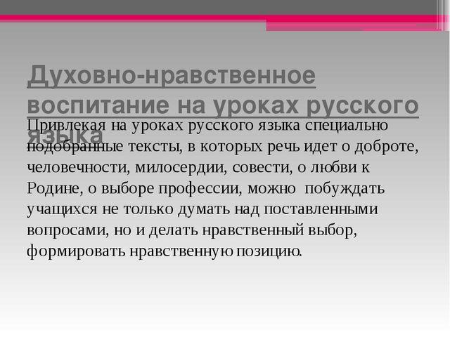 Духовно-нравственное воспитание на уроках русского языка Привлекая на уроках...