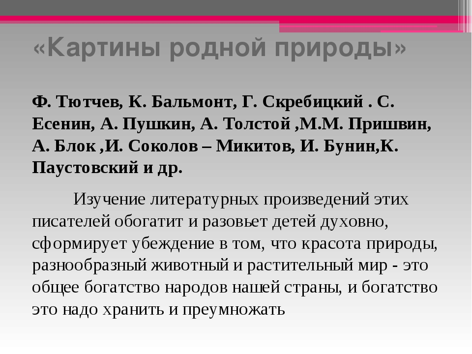 «Картины родной природы» Ф. Тютчев, К. Бальмонт, Г. Скребицкий . С. Есенин, А...