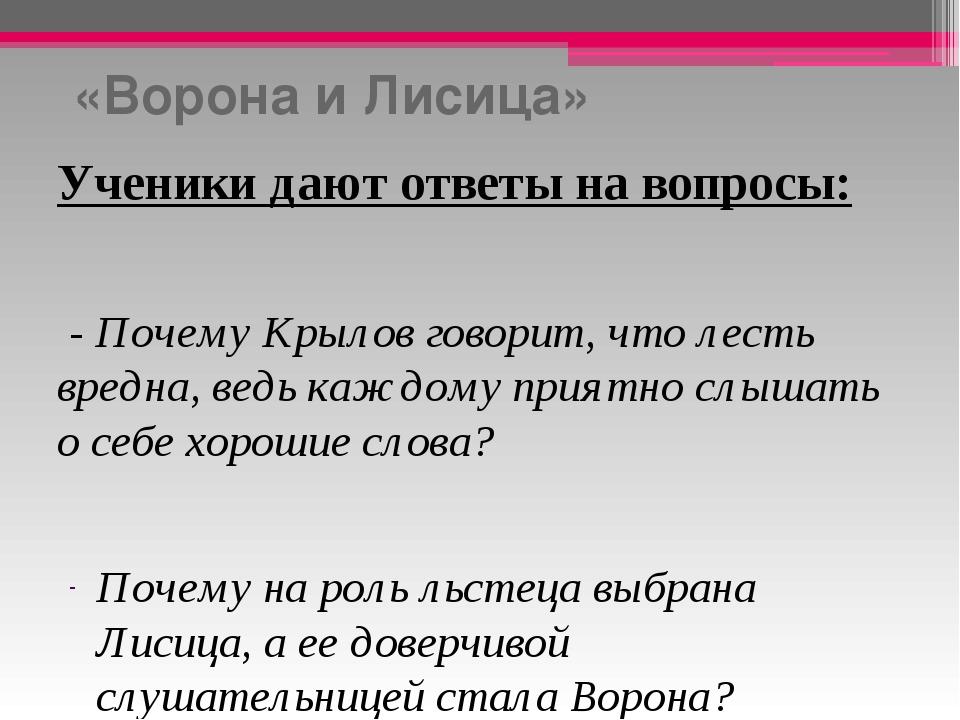 «Ворона и Лисица» Ученики дают ответы на вопросы: - Почему Крылов говорит, чт...
