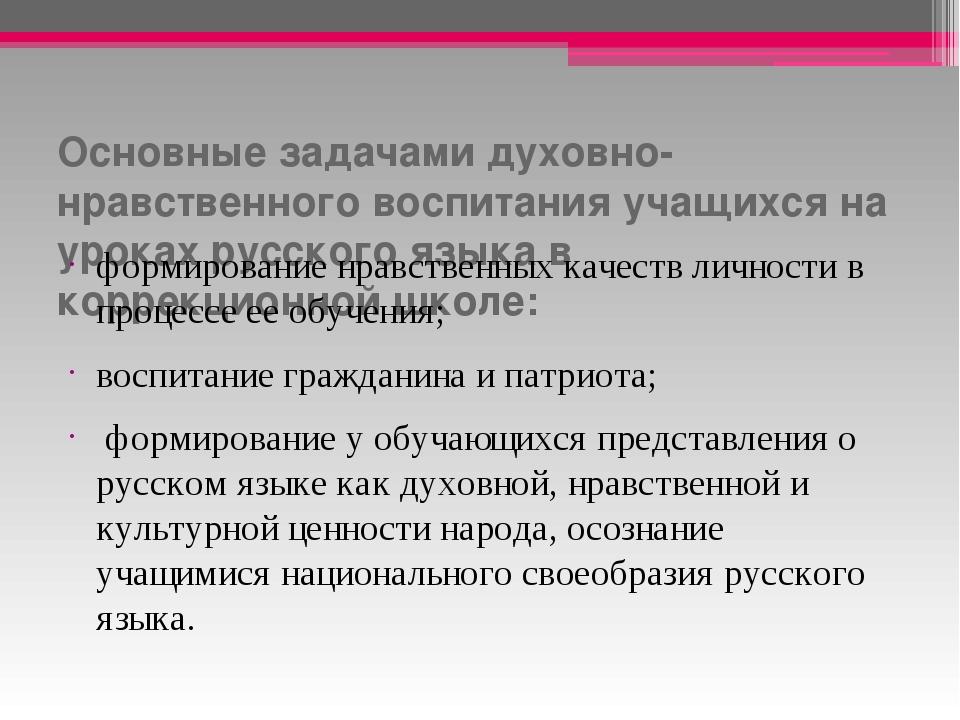 Основные задачами духовно-нравственного воспитания учащихся на уроках русског...