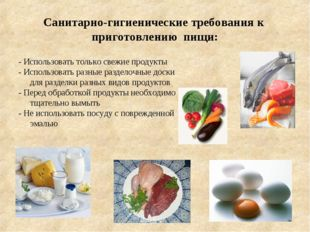 Санитарно-гигиенические требования к приготовлению пищи: - Использовать тольк