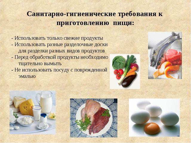 Санитарно-гигиенические требования к приготовлению пищи: - Использовать тольк...