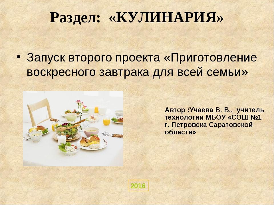 Раздел: «КУЛИНАРИЯ» Запуск второго проекта «Приготовление воскресного завтрак...