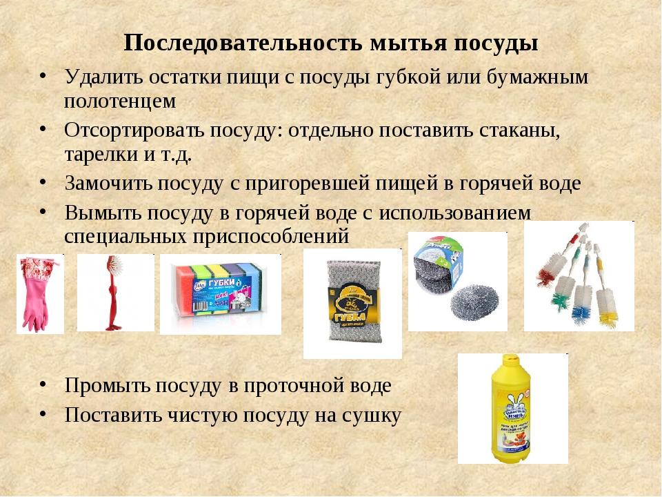 Последовательность мытья посуды Удалить остатки пищи с посуды губкой или бума...