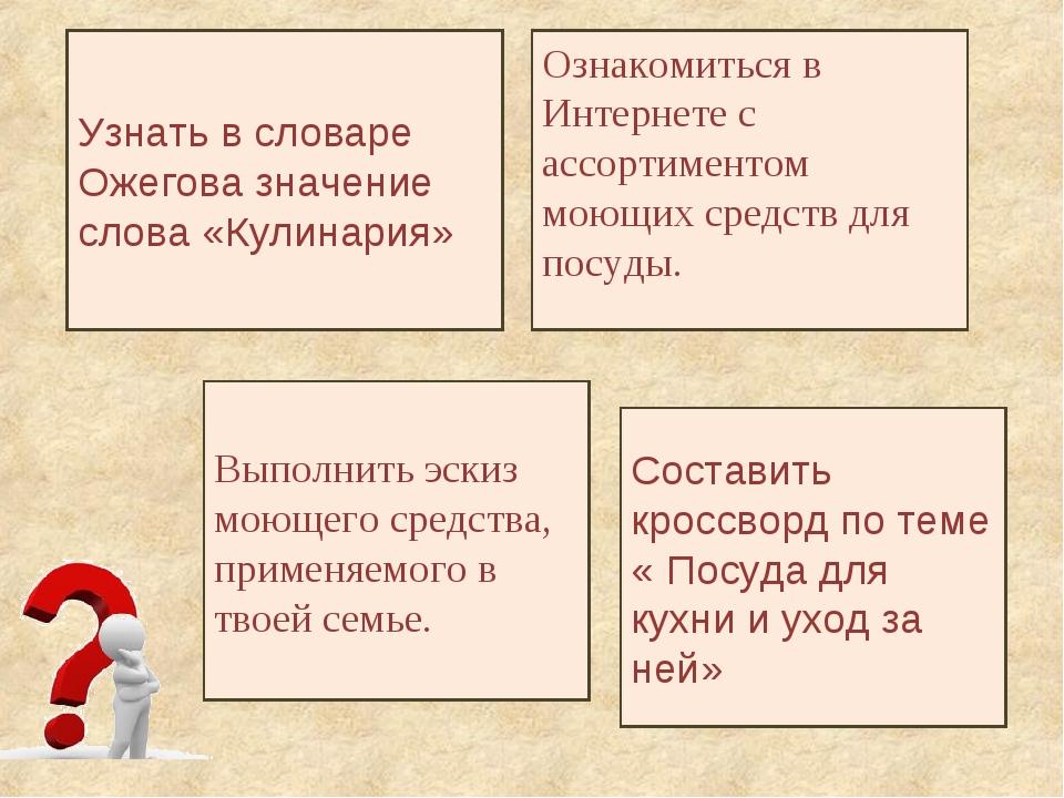 Узнать в словаре Ожегова значение слова «Кулинария» Составить кроссворд по те...