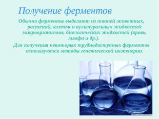 Получение ферментов Обычно ферменты выделяют из тканей животных, растений, кл