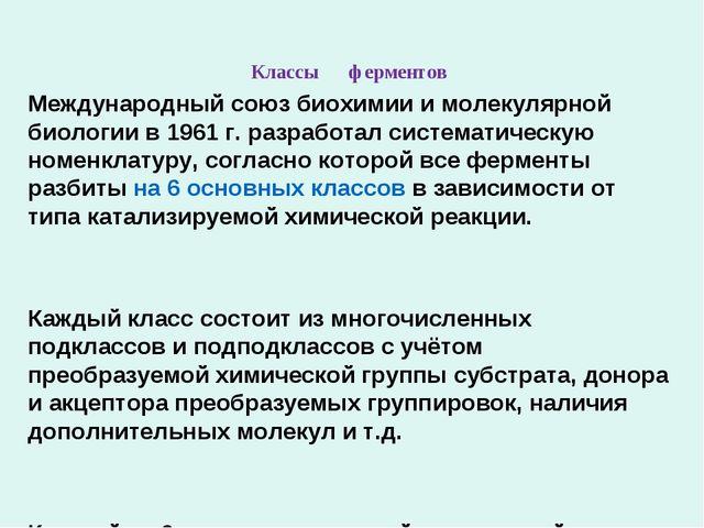 Классы ферментов Международный союз биохимии и молекулярной биологии в 1961...
