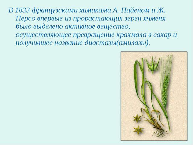 В 1833 французскими химиками А. Пайеном и Ж. Персо впервые из прорастающих зе...