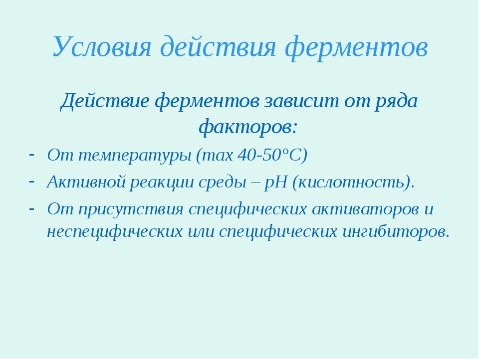 Условия действия ферментов Действие ферментов зависит от ряда факторов: От те...