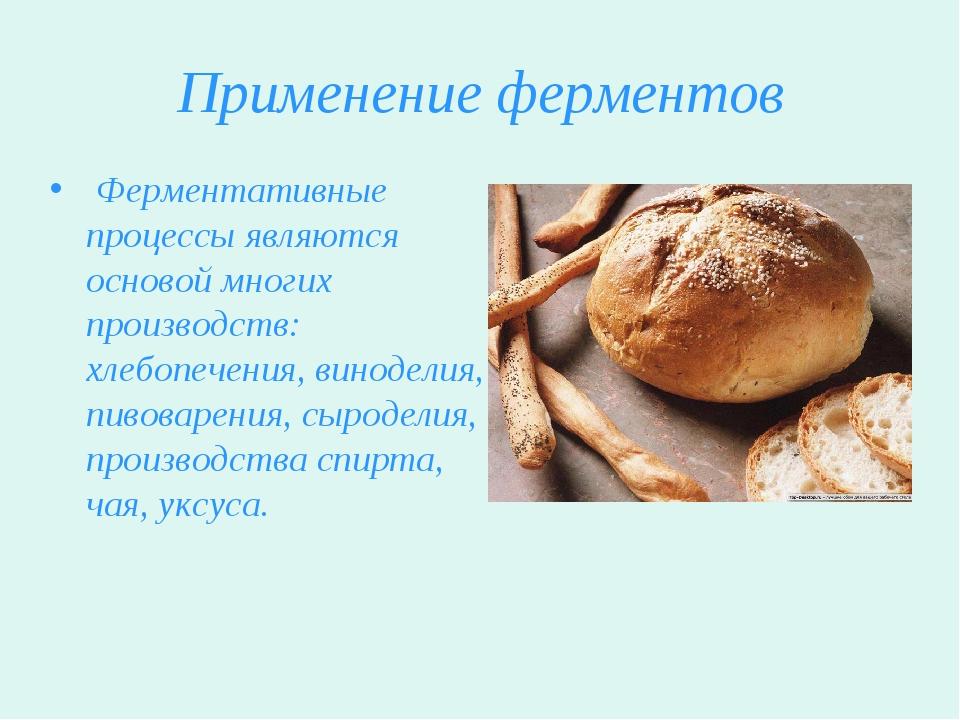 Применение ферментов Ферментативные процессы являются основой многих производ...