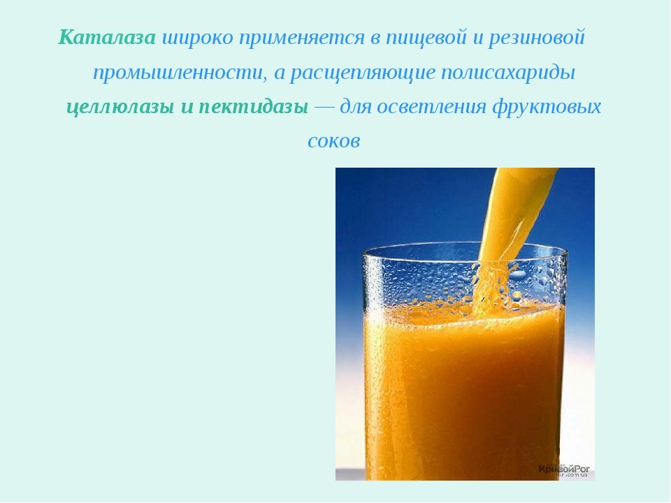 Каталаза широко применяется в пищевой и резиновой промышленности, а расщепляю...