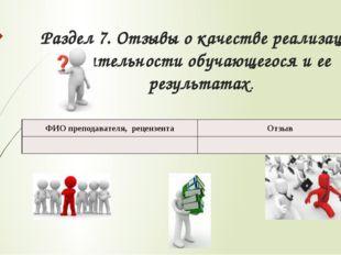 Раздел 7. Отзывы о качестве реализации деятельности обучающегося и ее результ