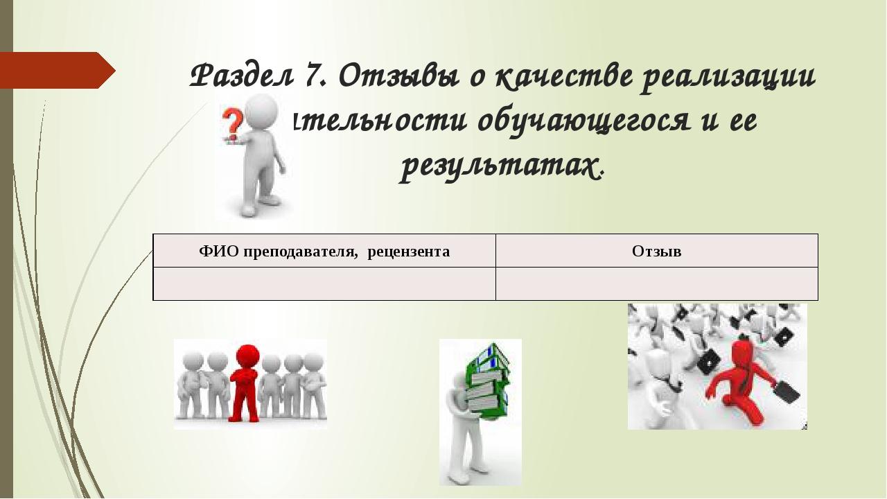 Раздел 7. Отзывы о качестве реализации деятельности обучающегося и ее результ...