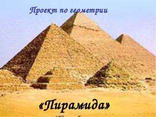 Проект по геометрии «Пирамида»