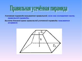 Усеченная пирамида называется правильной, если она составляет часть правильно