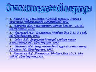 1. Лаппо Л.Д. Геометрия: Устный экзамен. Теория и практика. Издательство «ЭКЗ