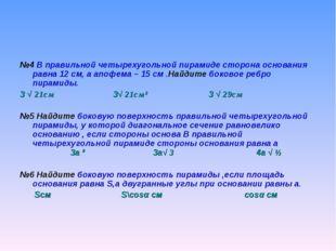 №4 В правильной четырехугольной пирамиде сторона основания равна 12 см, а апо