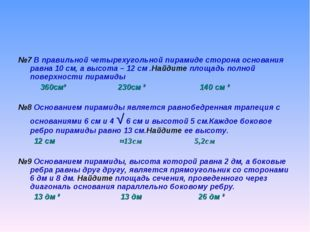 №7 В правильной четырехугольной пирамиде сторона основания равна 10 см, а выс