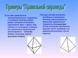 Если две правильные четырехугольные пирамиды, у которых боковое ребро равно с