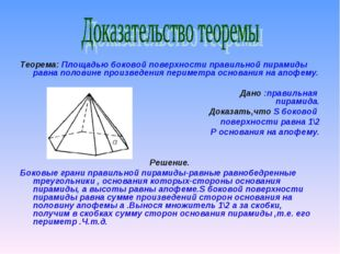 Теорема: Площадью боковой поверхности правильной пирамиды равна половине прои