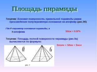 Теорема: Боковая поверхность правильной пирамиды равна произведению полуперим
