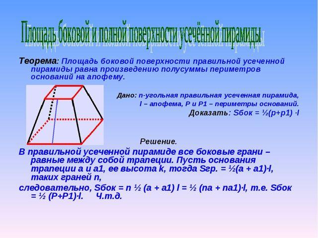 Теорема: Площадь боковой поверхности правильной усеченной пирамиды равна прои...