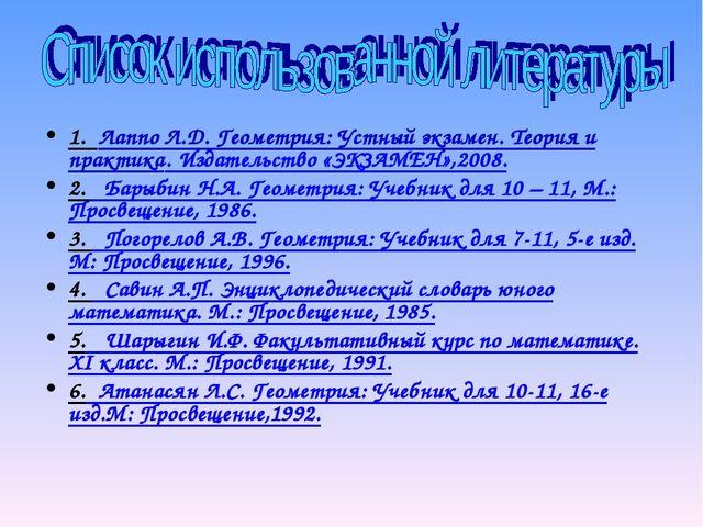 1. Лаппо Л.Д. Геометрия: Устный экзамен. Теория и практика. Издательство «ЭКЗ...