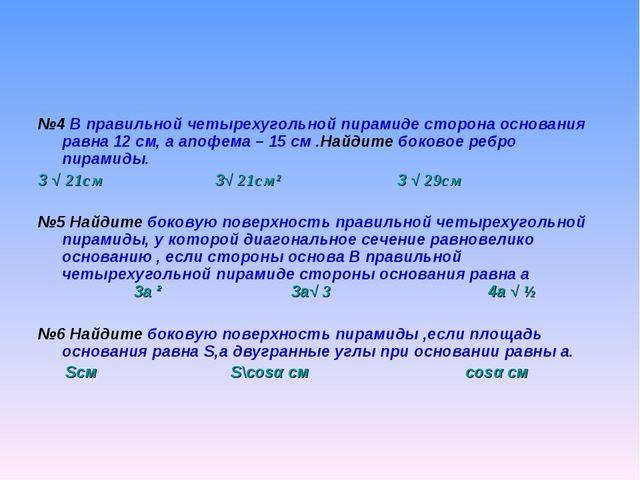 №4 В правильной четырехугольной пирамиде сторона основания равна 12 см, а апо...