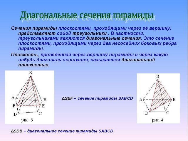 Сечения пирамиды плоскостями, проходящими через ее вершину, представляют собо...