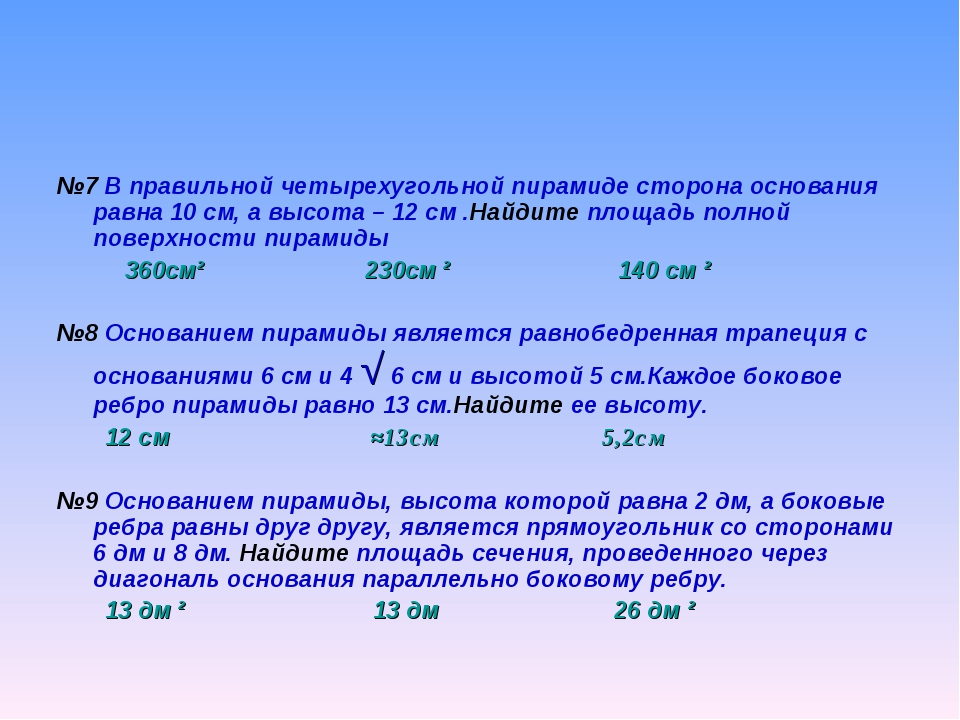 №7 В правильной четырехугольной пирамиде сторона основания равна 10 см, а выс...