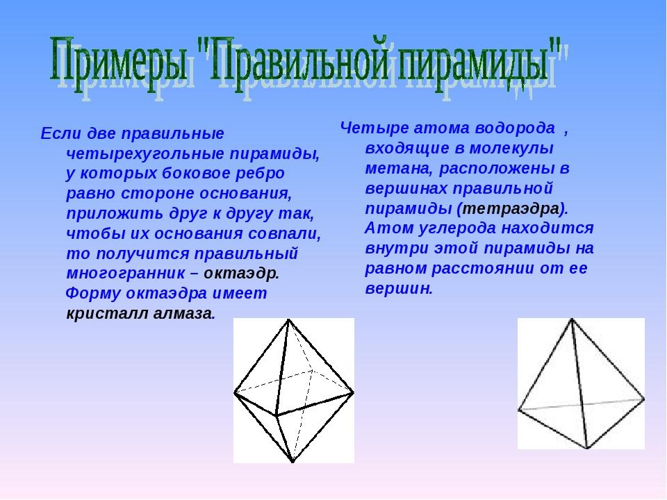 Если две правильные четырехугольные пирамиды, у которых боковое ребро равно с...