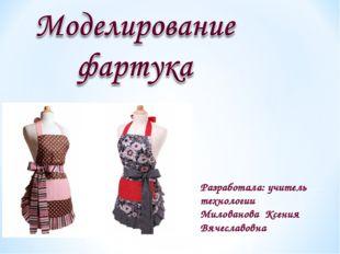 Разработала: учитель технологии Милованова Ксения Вячеславовна