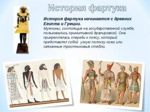 История фартука начинается с древних Египта и Греции. Мужчины, состоящие на г