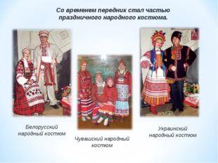 Чувашский народный костюм Со временем передник стал частью праздничного народ