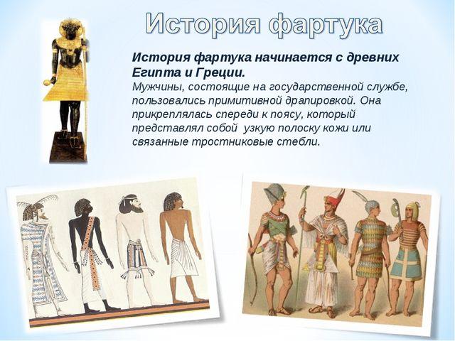 История фартука начинается с древних Египта и Греции. Мужчины, состоящие на г...