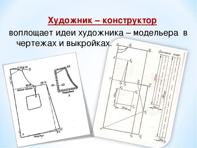 Художник – конструктор воплощает идеи художника – модельера в чертежах и вык...