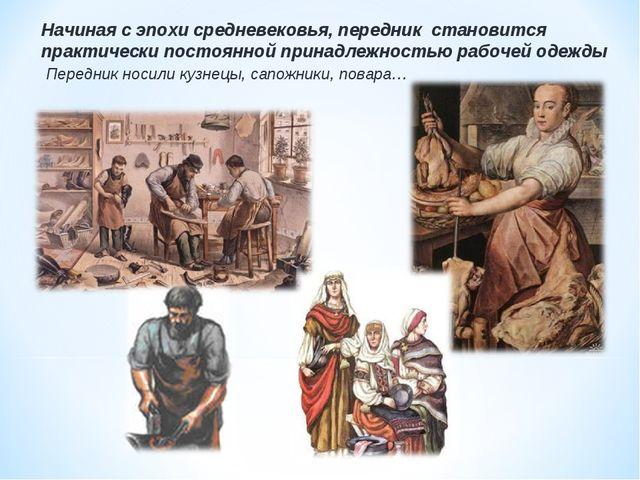 Начиная с эпохи средневековья, передник становится практически постоянной при...