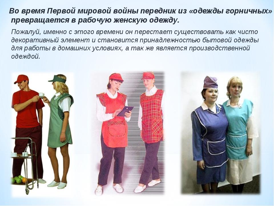 Во время Первой мировой войны передник из «одежды горничных» превращается в р...