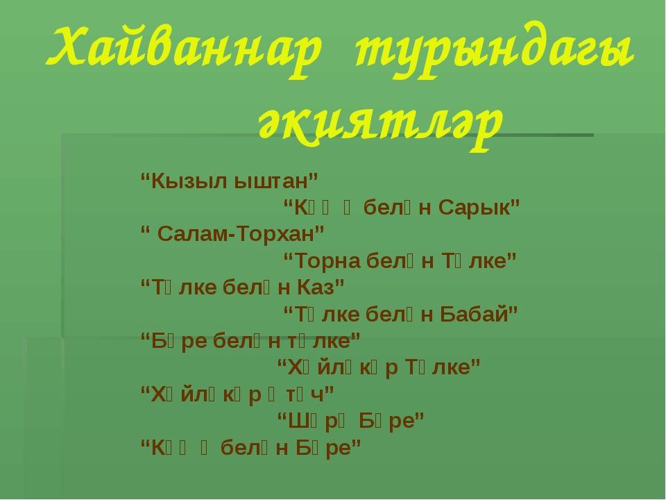 """Хайваннар турындагы әкиятләр """"Кызыл ыштан"""" """"Кәҗә белән Сарык"""" """" Салам-Торха..."""