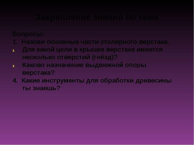 Закрепление знаний по теме Вопросы: 1. Назови основные части столярного верст...