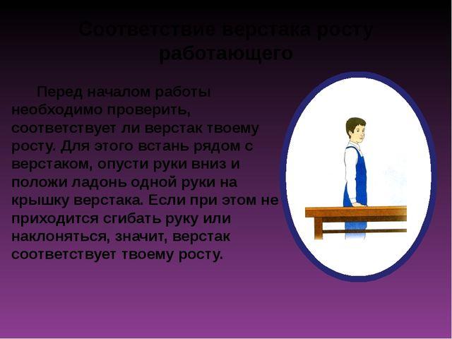 Соответствие верстака росту работающего Перед началом работы необходимо прове...