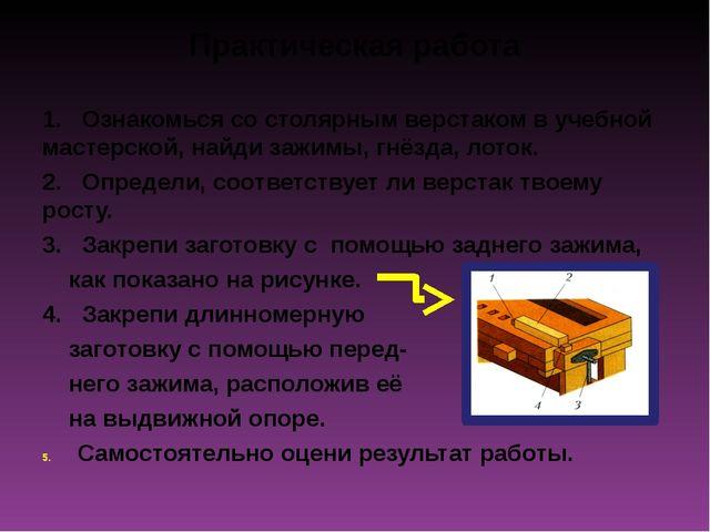 Практическая работа 1. Ознакомься со столярным верстаком в учебной мастерской...