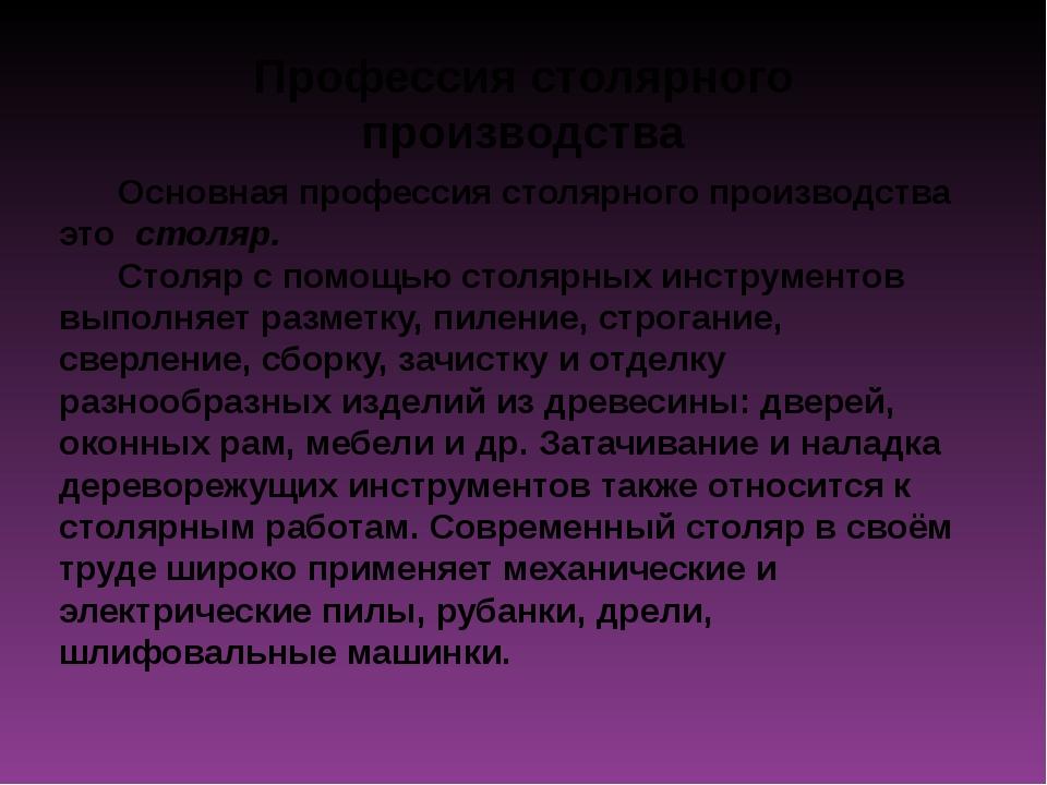 Профессия столярного производства Основная профессия столярного производства...