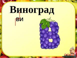 Виноград ВИ