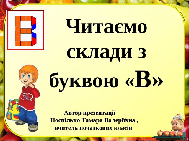 Читаємо склади з буквою «В» Автор презентації Поспілько Тамара Валеріївна , в...