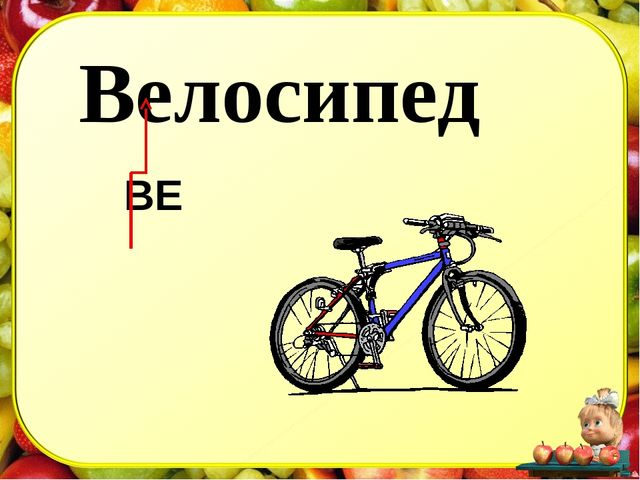 Велосипед ВЕ